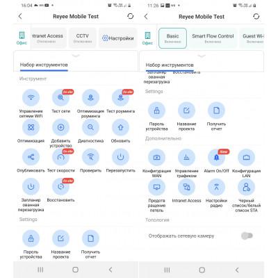 Использование мобильного приложения Ruijie Cloud как главного инструмента для настройки сети