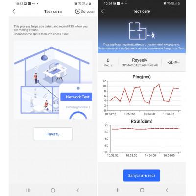 Использование инструментов для управления и контроля работоспособности сети в мобильном приложении Ruijie Cloud